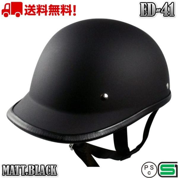 バイクヘルメットダックテールハーフ半キャップおしゃれED-41マットブラックオススメ レビューを書くとヘルメットホルダープレゼン