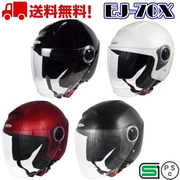 バイクヘルメットジェットEJ-70Xジェットヘルメットオススメ レビューを書くとヘルメットホルダープレゼント
