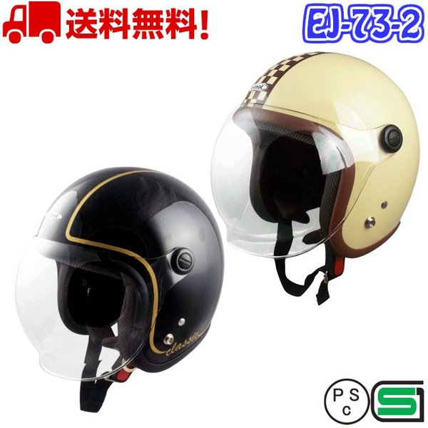 バイクヘルメットジェットEJ-73-2ジェットヘルメットシールド付きオススメ レビューを書くとヘルメットホルダープレゼント