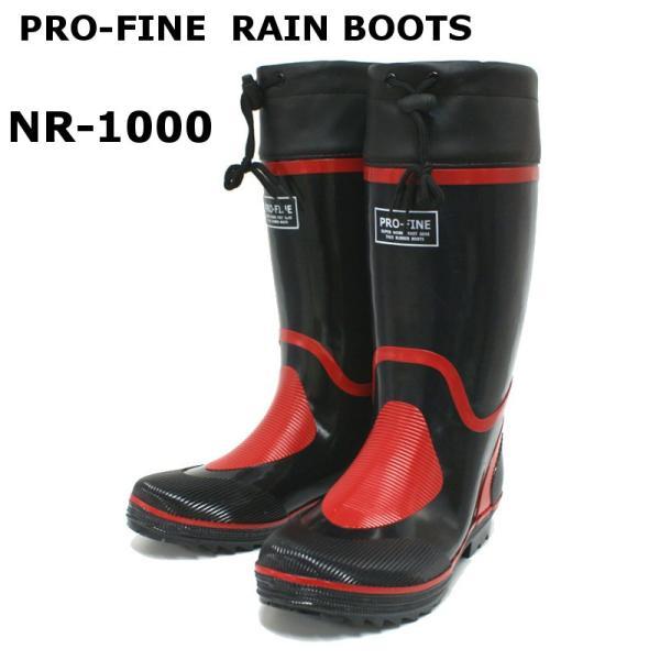 長靴 作業用 レインブーツ プロファイン NR-1000 ブラック|e-minerva