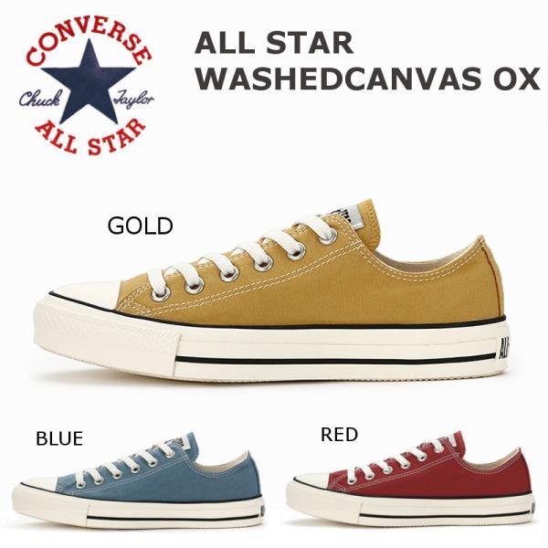コンバース CONVERSE オールスター ウォッシュドキャンバス WASHEDCANVAS OX ゴールド・ブルー・レッド|e-minerva