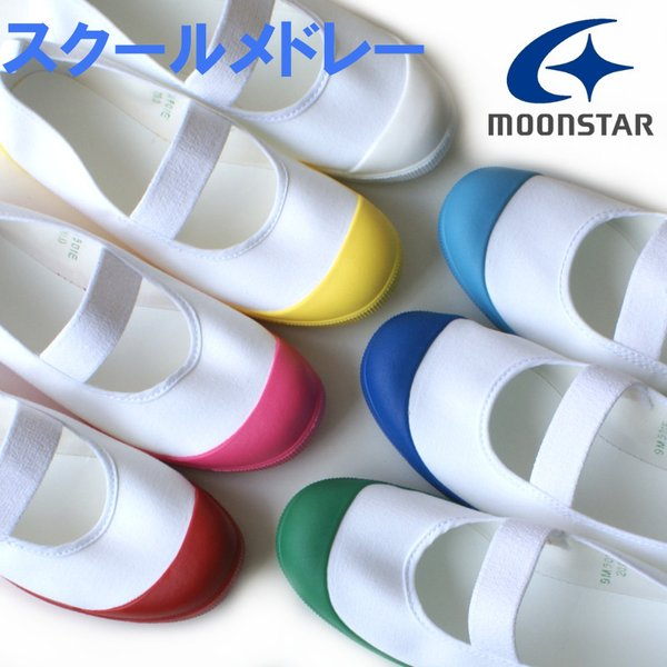 上履き上靴ムーンスターMoonStarスクールメドレーホワイト・レッド・ブルー・イエロー・グリーン・ピンク・コバルト 1足のご注