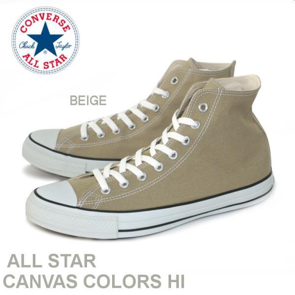 コンバース CONVERSE キャンバス オールスター CANVAS ALL STAR HI ハイカット ベージュ BEIGE e-minerva 02