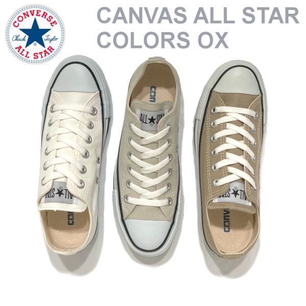 コンバース CONVERSE キャンバス オールスター CANVAS ALL STAR OX ローカット ベージュ BEIGE|e-minerva