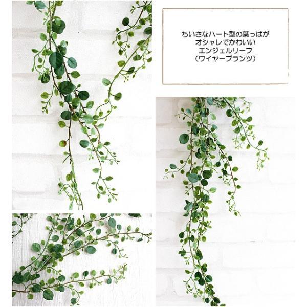 エンジェルリーフバイン ワイヤープランツ 観葉植物 造花 インテリア CT触媒 フェイクグリーン (4665)|e-mintcafe|02