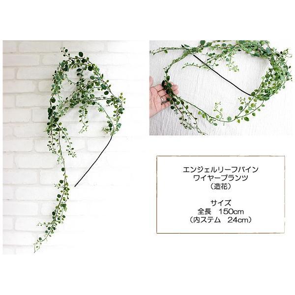 エンジェルリーフバイン ワイヤープランツ 観葉植物 造花 インテリア CT触媒 フェイクグリーン (4665)|e-mintcafe|03