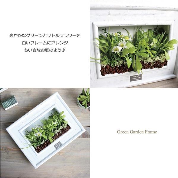 グリーンガーデンフレーム C 造花 CT触媒 ガーデニング|e-mintcafe|02