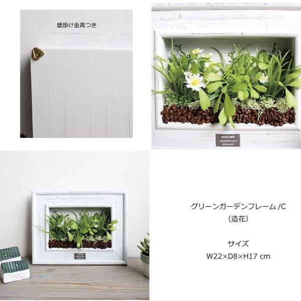 グリーンガーデンフレーム C 造花 CT触媒 ガーデニング|e-mintcafe|03