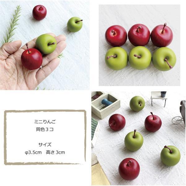 ミニりんご 同色3コ mini apple 造花 未触媒|e-mintcafe|03