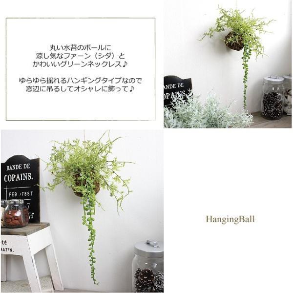 ハンギングボール ファーン&グリーンネックレス 多肉植物 造花 CT触媒|e-mintcafe|02