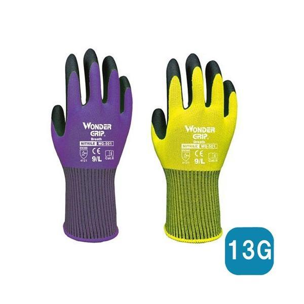 作業用手袋 ワンダーグリップ ブレス(WG501)10双