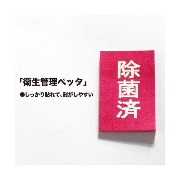 衛生管理シール ペッタ 除菌済 1000枚 1冊100枚綴り×10冊