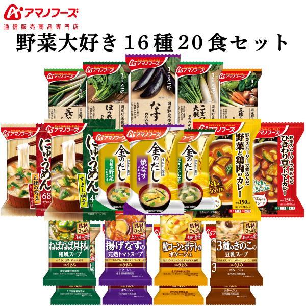 アマノフーズ フリーズドライ 野菜 大好き 20食 セット 通販限定 味噌汁 スープ にゅうめん カレー 敬老の日 2021 内祝い ギフト