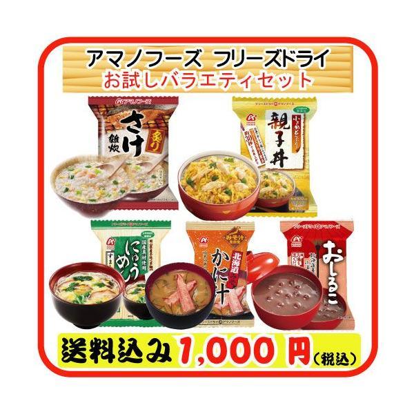 アマノフーズ フリーズドライ お試し バラエティ セット 5種類 ( さけ雑炊 にゅめん 親子丼 かに汁 )|e-monhiroba