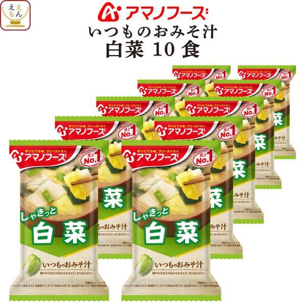 アマノフーズ フリーズドライ 味噌汁 いつものおみそ汁 白菜 10食 詰め合わせ 仕送り 備蓄 非常食 敬老の日 2021 内祝い ギフト
