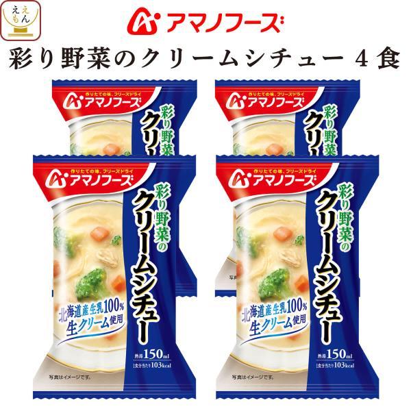 アマノフーズ フリーズドライ 野菜 の クリームシチュー 4食 詰め合わせ 惣菜 インスタント 即席 シチュー 敬老の日 2021 内祝い ギフト