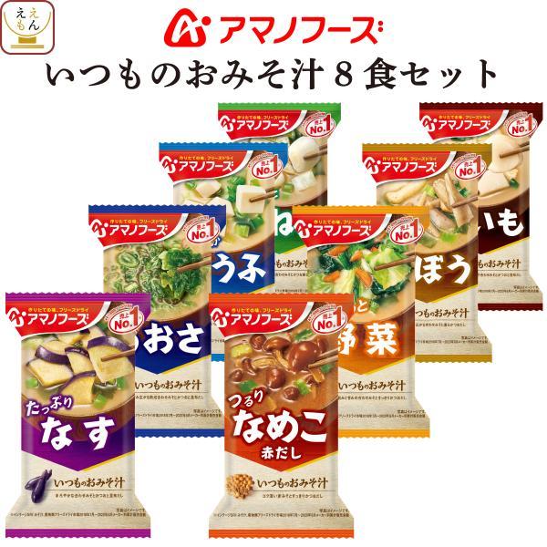 [ 1,000円ポッキリ 送料無料 メール便 ] アマノフーズ フリーズドライ お試し いつもの お味噌汁 9種類 9食セット|e-monhiroba