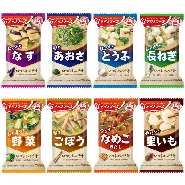 [ 1,000円ポッキリ 送料無料 メール便 ] アマノフーズ フリーズドライ お試し いつもの お味噌汁 9種類 9食セット|e-monhiroba|04