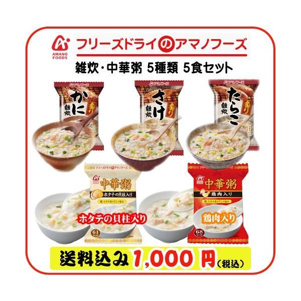 ( 1,000円ポッキリ 送料無料 メール便対象商品 )アマノフーズ フリーズドライ 炙り 雑炊 ・ 中華粥 5種類 お試し 5食セット|e-monhiroba
