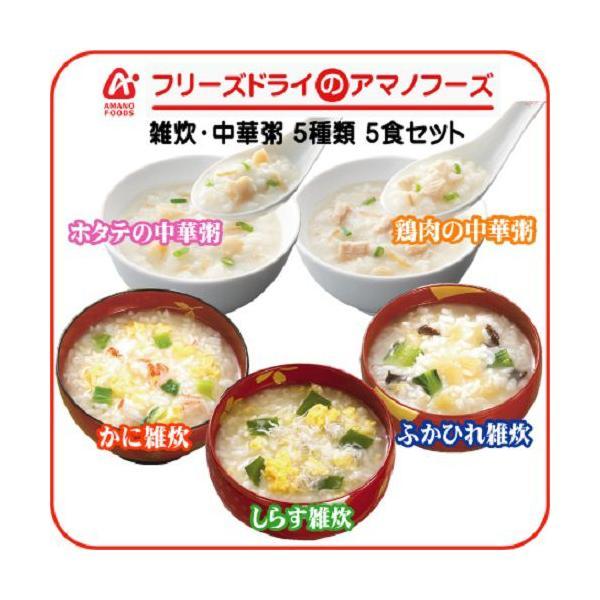 ( 1,000円ポッキリ 送料無料 メール便対象商品 )アマノフーズ フリーズドライ 炙り 雑炊 ・ 中華粥 5種類 お試し 5食セット|e-monhiroba|02