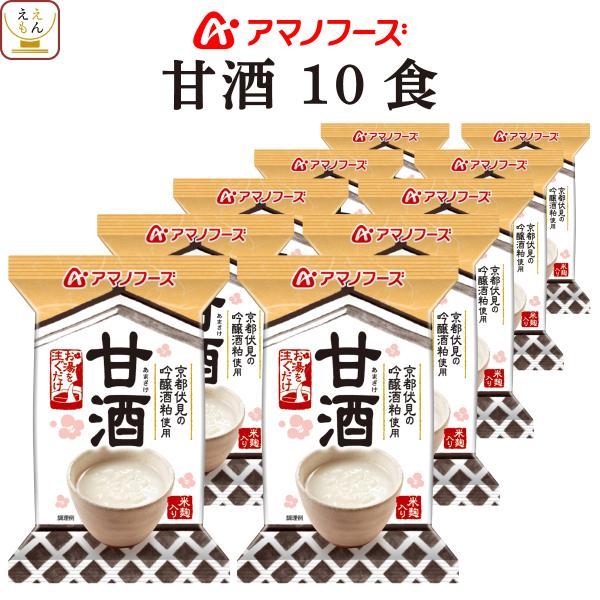 アマノフーズフリーズドライ甘酒10食京都伏見吟醸酒粕使用インスタント即席フリーズドライ食品母の日2021父の日ギフト新生活