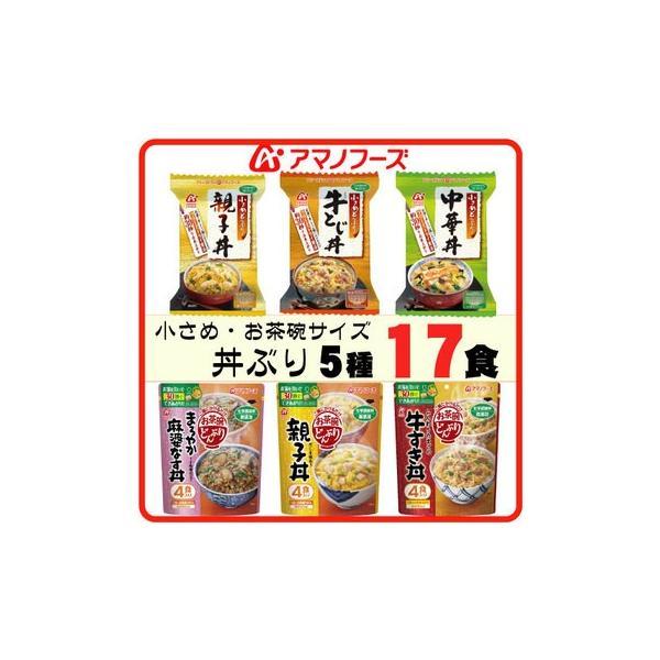 アマノフーズ フリーズドライ 小さめ ・ お茶碗 サイズ 丼ぶ り5種 セット e-monhiroba