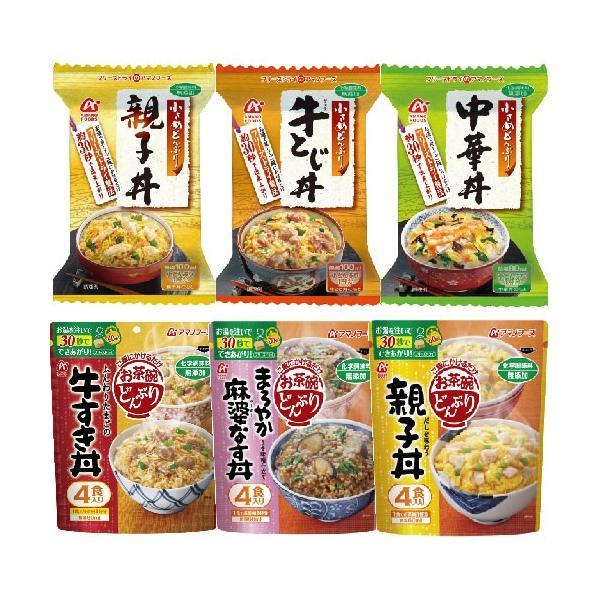 アマノフーズ フリーズドライ 小さめ ・ お茶碗 サイズ 丼ぶ り5種 セット e-monhiroba 03