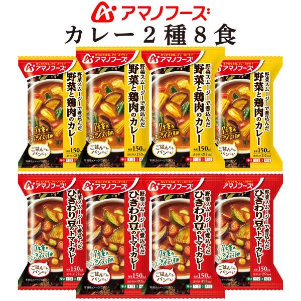アマノフーズ フリーズドライ カレー 2種8食 詰め合わせ セット 野菜 トマト 即席 カレー インスタント食品 お歳暮 2021 お年賀 ギフト