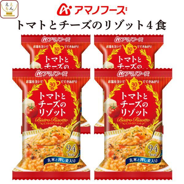 アマノフーズ フリーズドライ リゾット トマト と チーズ 4食 玄米 押し麦 入り インスタント フリーズドライ食品 即席 お歳暮 2021 お年賀 ギフト