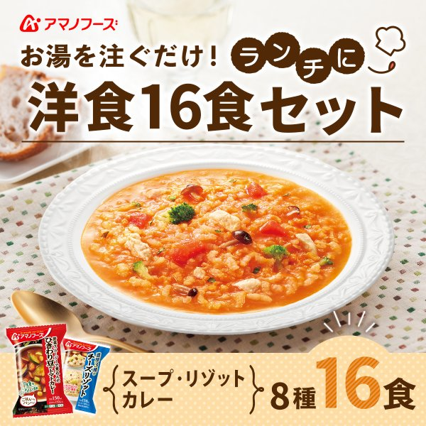 アマノフーズ フリーズドライ よくばり 洋食 16食 セット|e-monhiroba|02