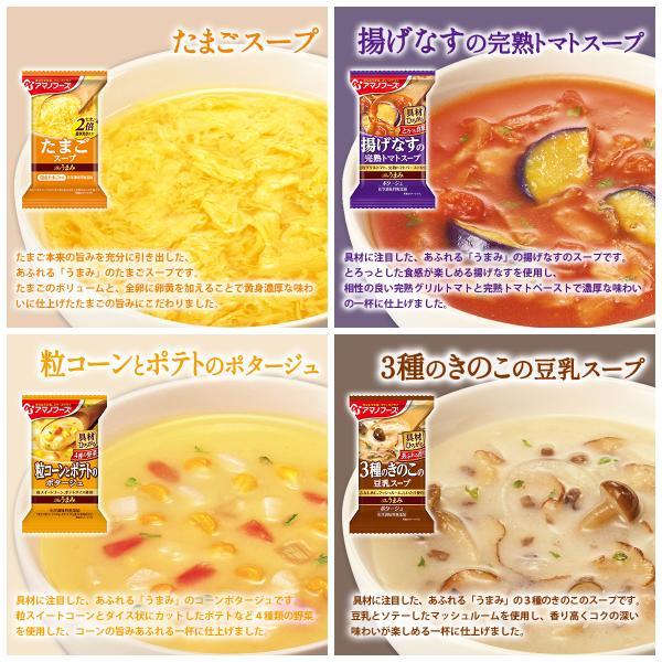 アマノフーズ フリーズドライ よくばり 洋食 16食 セット|e-monhiroba|05