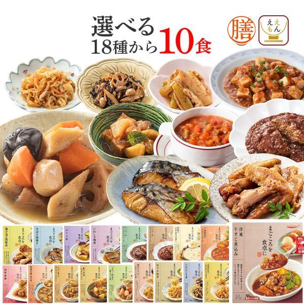 レトルト 惣菜 おかず 煮物 16種から10食 選べる 膳 詰め合わせ セット レトルト食品 詰合わせ お惣菜 一人暮らし 備蓄 非常食 ギフト