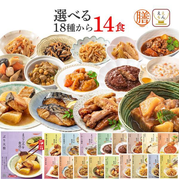 レトルト 惣菜 おかず 煮物 16種から13食 選べる 膳 詰合せ セット レトルト食品 お惣菜 詰め合わせ 一人暮らし 備蓄 非常食 ギフト