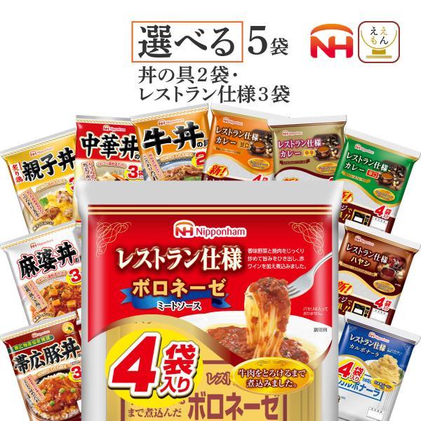 クーポン 配布 レトルト食品 惣菜 選べる カレー 丼の具 パスタソース 5袋18食 セット 日本ハム 詰合せ レンジ可 常温 お歳暮 2021 お年賀 ギフト