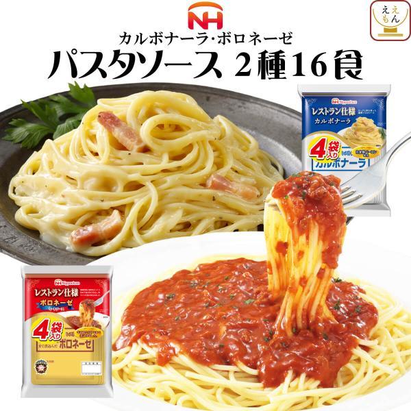 レトルト食品 惣菜 パスタソース カルボナーラ ボロネーゼ 2種16食 セット 日本ハム レストラン仕様 常温 敬老の日 2021 内祝い ギフト