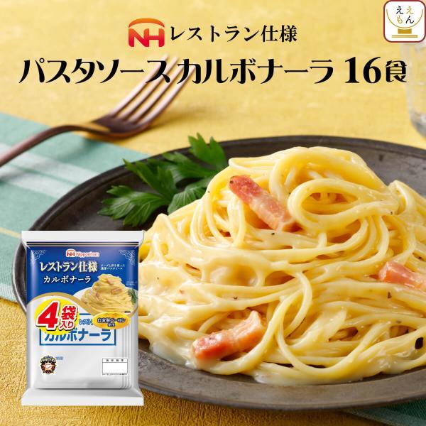 レトルト食品 惣菜 レストラン仕様 カルボナーラ パスタソース 16食 詰め合わせ セット 日本ハム レトルト 敬老の日 2021 内祝い ギフト
