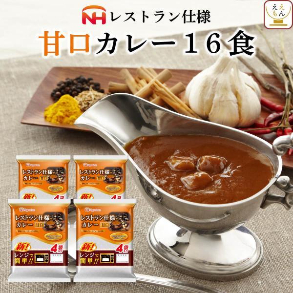 レトルト カレー 日本ハム 甘口 16食 詰め合わせ セット レトルト食品  常温保存 非常食 一人暮らし 仕送り 敬老の日 2021 お中元 ギフト
