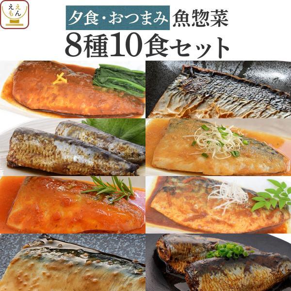 レトルト 惣菜 魚 時短 夜食 おつまみ 5種10食 詰め合わせ セット レトルト食品 常温保存 レンジ 湯煎 備蓄 敬老の日 2021 内祝い ギフト