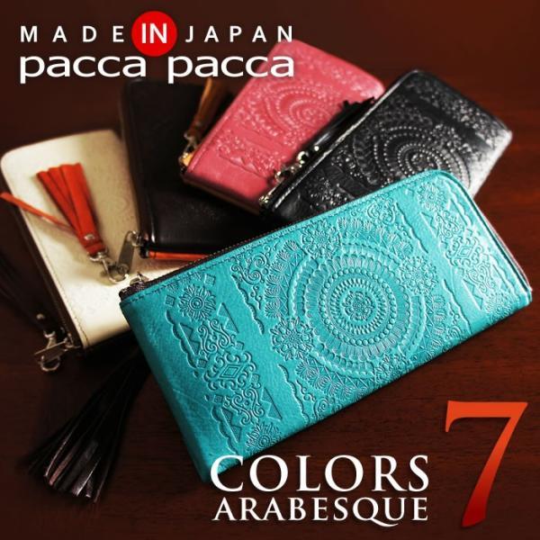 財布レディース長財布本革日本製L字ファスナーラウンドファスナー薄型薄いアラベスクpaccapacca
