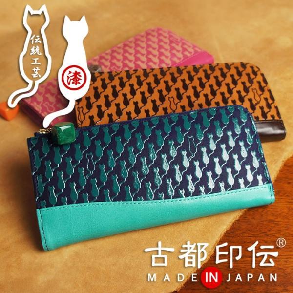 日本製★ネコ柄印伝長財布