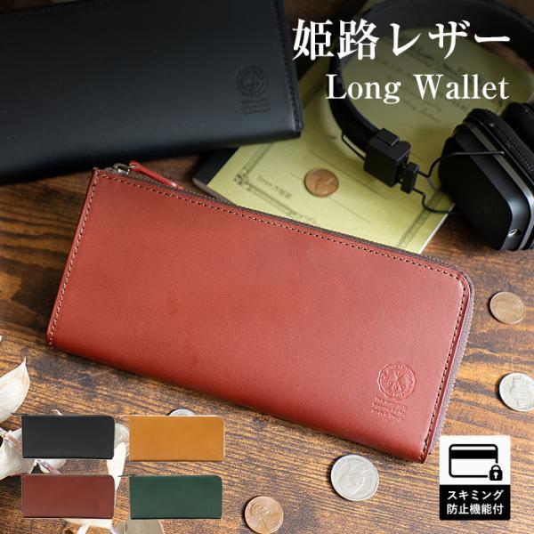 日本製オイルレザー長財布