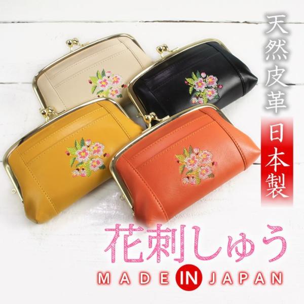 日本製★本革親子がま口財布