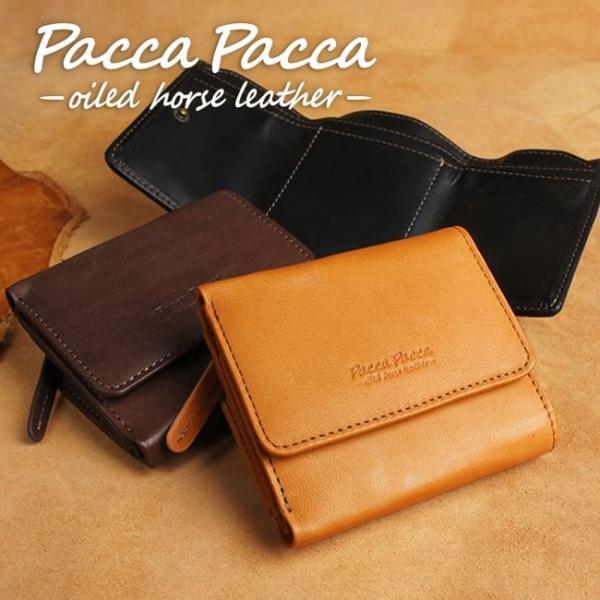 馬革コンパクト三つ折り財布