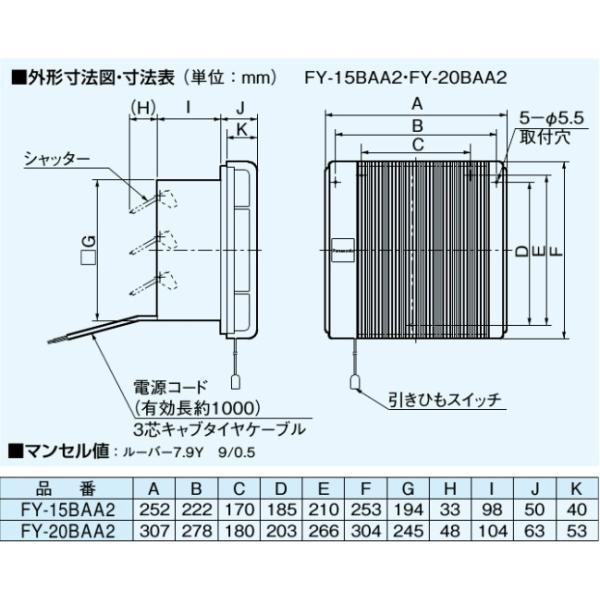 パナソニック*Panasonic* 浴室用換気扇 【FY-15BAA2】 15cm サニタリー用 プロペラファン 引きひも式