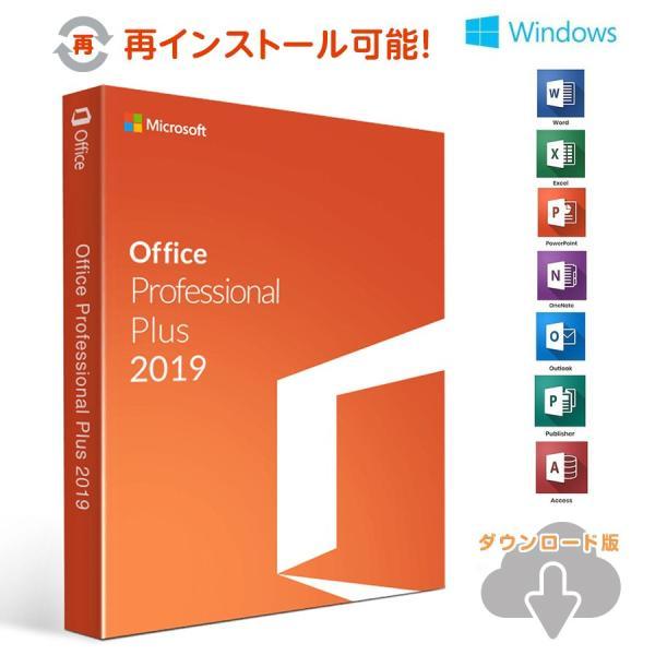 e-monodesu_office2019-professional-plus