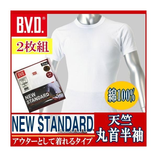 BVD 丸首 半袖 シャツ 綿100% メンズ 紳士  2枚組|e-monohasin