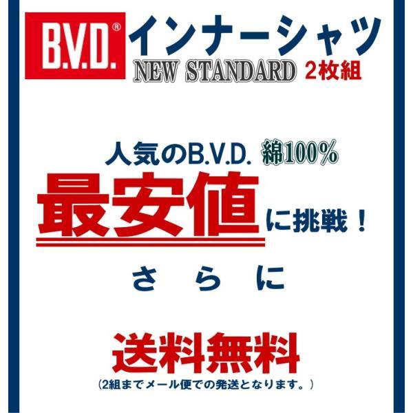 BVD 丸首 半袖 シャツ 綿100% メンズ 紳士  2枚組|e-monohasin|02