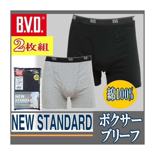 BVDボクサーパンツ綿100%メンズ紳士2枚組71030076