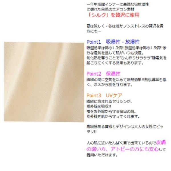 シルク ブラジャー モールドカップ シルクブラ  シルク100% IS035 71520007-08|e-monohasin|05