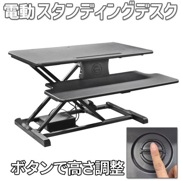 【電動昇降式スタンディングPCデスクDWS18-01E】